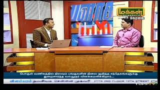 What is Box Breakout Strategy? (Makkal TV Live Shows)