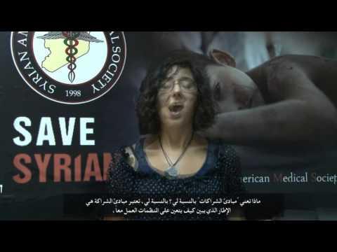 #ICVAPoP   Syrian American Medical Society Foundation