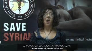 #ICVAPoP | Syrian American Medical Society Foundation