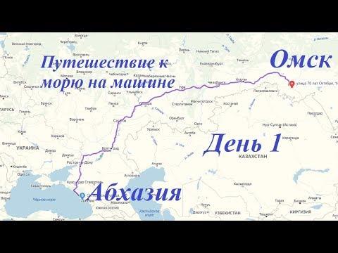 На машине к морю / Омск – Абхазия  / 1 день