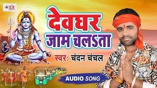 Chandan Chanchal का सुपरहिट काँवर भजन 2019 देवघर जाम चलता Dewghar Jaam Chalata