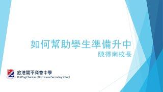 Publication Date: 2021-05-29 | Video Title: 2021-05-29  如何為學生裝備以應付升中
