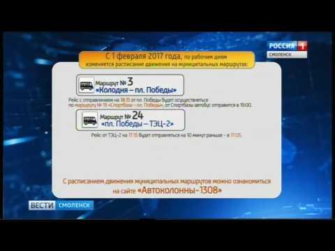 Автобусы трех смоленских маршрутов пойдут по новому расписанию