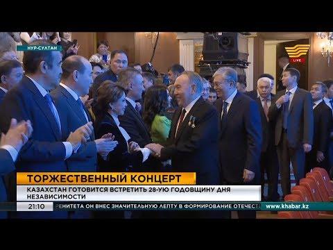 Казахстан готовится встретить 28-ую годовщину Дня независимости