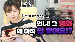 김이브님♥영화로 하나 되어 폭주하는 여자 시청자들!