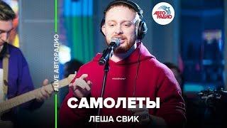 видео: Леша Свик - Самолеты (#LIVE Авторадио)