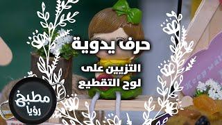 التزيين على لوح التقطيع -  مها شقديح