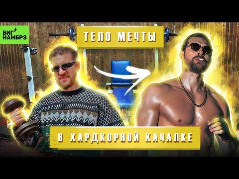 Тело мечты в хардкорной качалке   Серёжа и спорт #2 - Видео онлайн