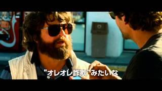 映画『ハングオーバー!!! 最後の反省会』予告編【HD】 2013年6月28日公開