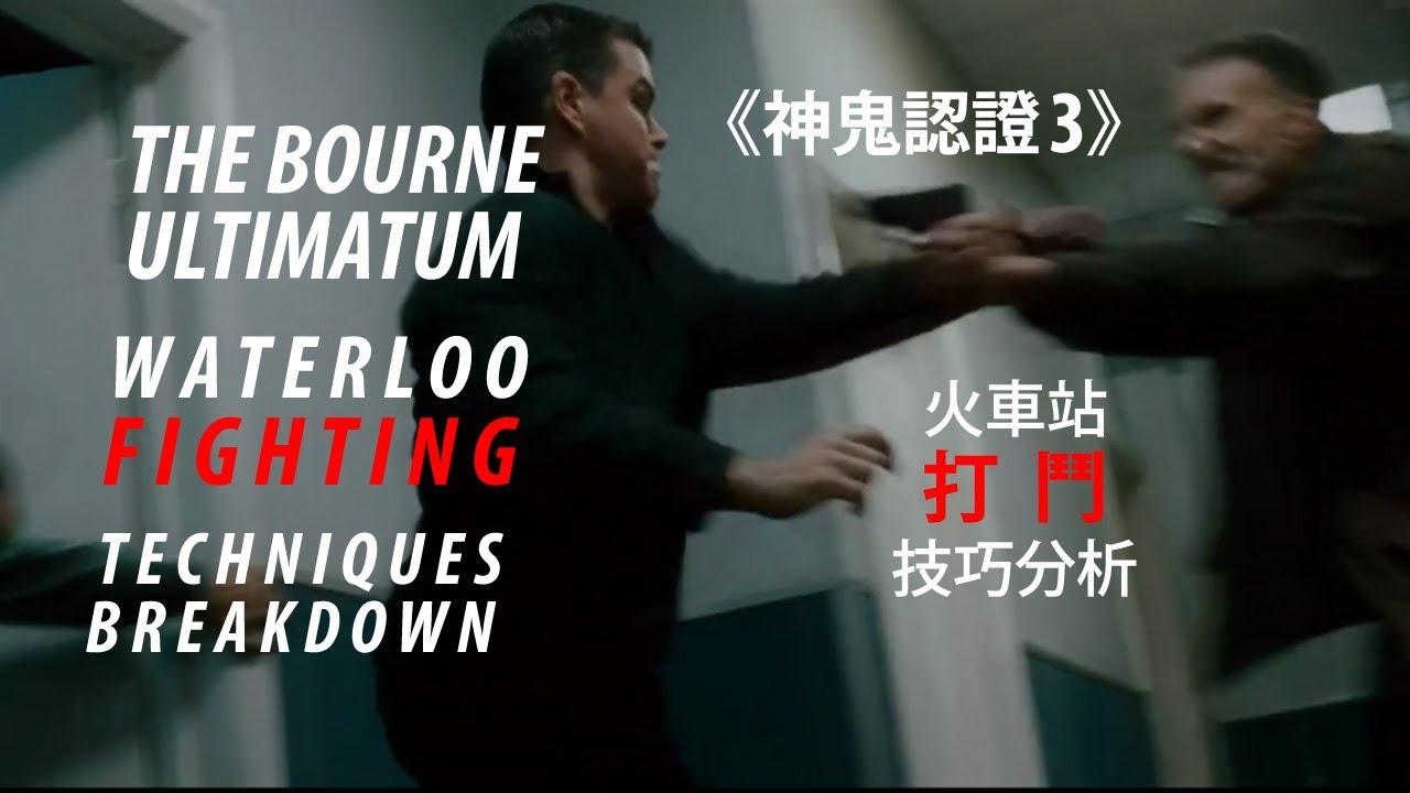 Download 《神鬼認證3》火車站打鬥技巧分析 The Bourne Ultimatum Waterloo Fighting Techniques Breakdown