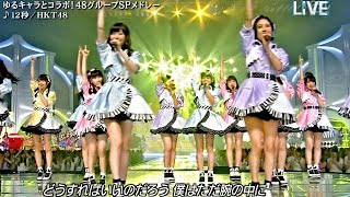 2015.07.04 ON AIR (LIVE) / Full HD (1920x1080p), 60fps HKT48 5th Si...
