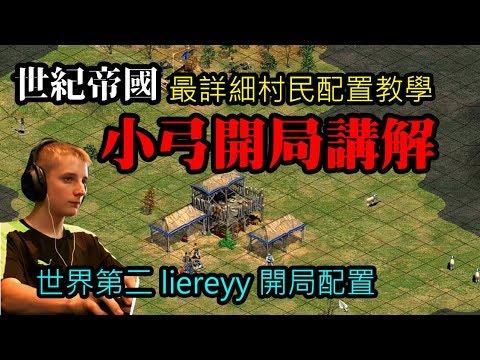 世紀帝國基本功-最詳盡封快小弓開局配置教學vs最難電腦-世界第二liereyy配置