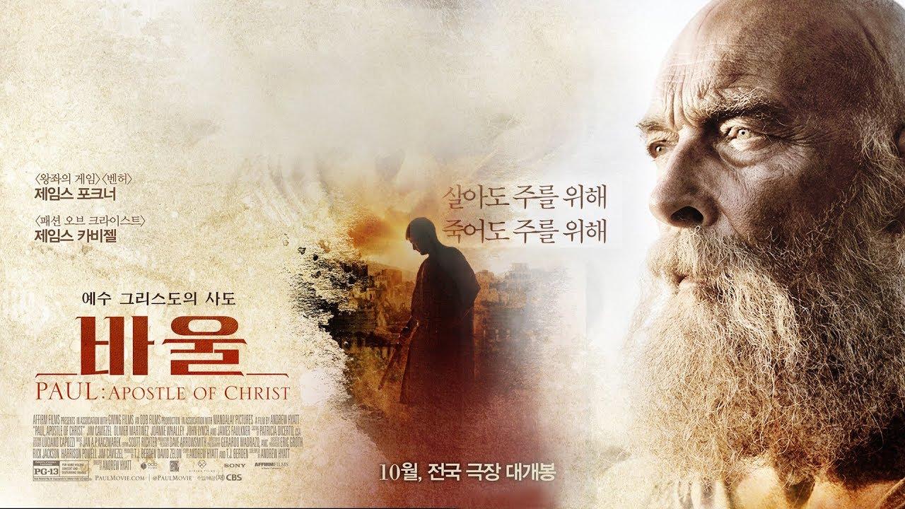 영화 '바울' 뮤직비디오 예고편│십자가의 전달자│2018.10 개봉