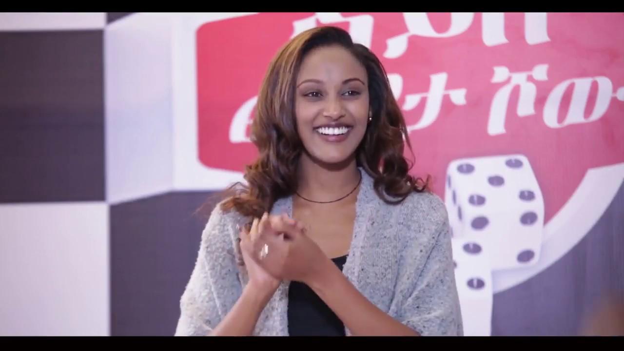 Ethiopia : ዳይስ ጨዋታ ሾው #Dice Game Tv Show Ep 6  Part 1