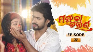 Mangala Charana | Full Ep 77 | 16th Apr 2021 | Odia Serial - TarangTV