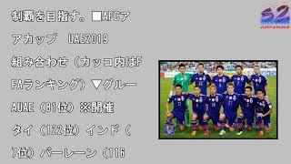 2019年アジアカップの組み合わせ決定…日本はウズベク、オマーン、トルクメニスタンと