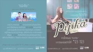 คงจะดีนะ - Pijika [Audio] รักนี้หัวใจมีครีบ