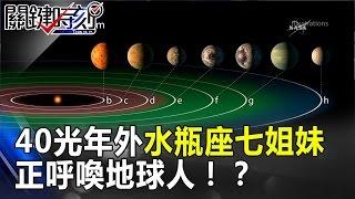 40光年外七顆類地行星  水瓶座七姐妹正呼喚地球人!? 關鍵時刻  20170223-4 傅鶴齡 朱學恒