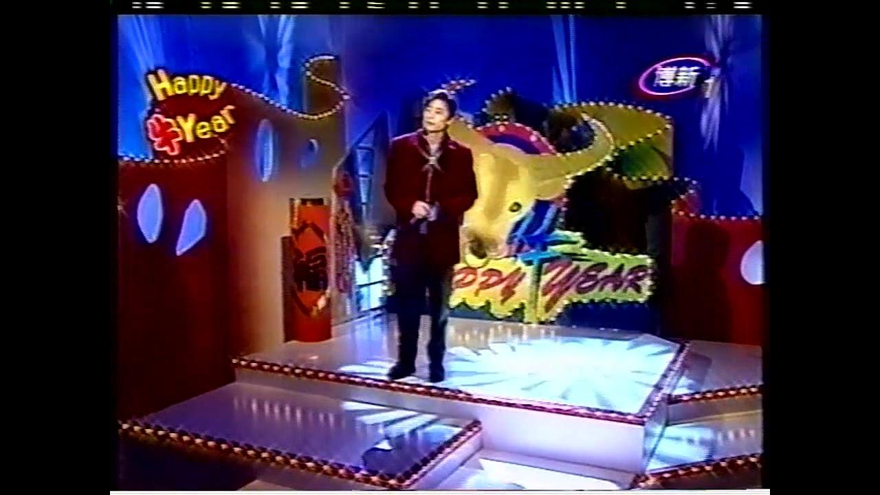 1997 Happy牛year我愛你 王傑(HQ)