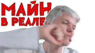 Лололошка играет в Майнкрафт в реальной жизни