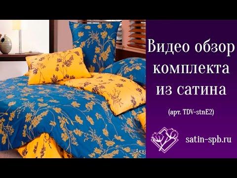 Хотите купить постельное белье из тенселя?. В компании «тепло вам в дом» вы найдете комплекты разных размеров, комплектации и дизайна.