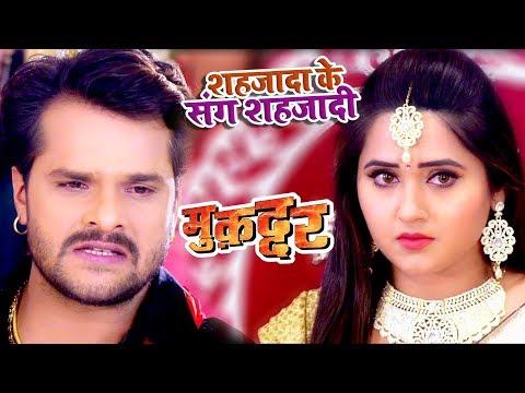 Khesari Lal का सबसे बड़ा दर्द भरा गाना 2017  Shahjada Ke Sang Shajadi  Muqaddar  Bhojpuri Songs