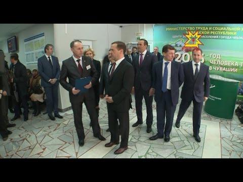 Дмитрий Медведев познакомился с работой Центра занятости населения г. Чебоксары.
