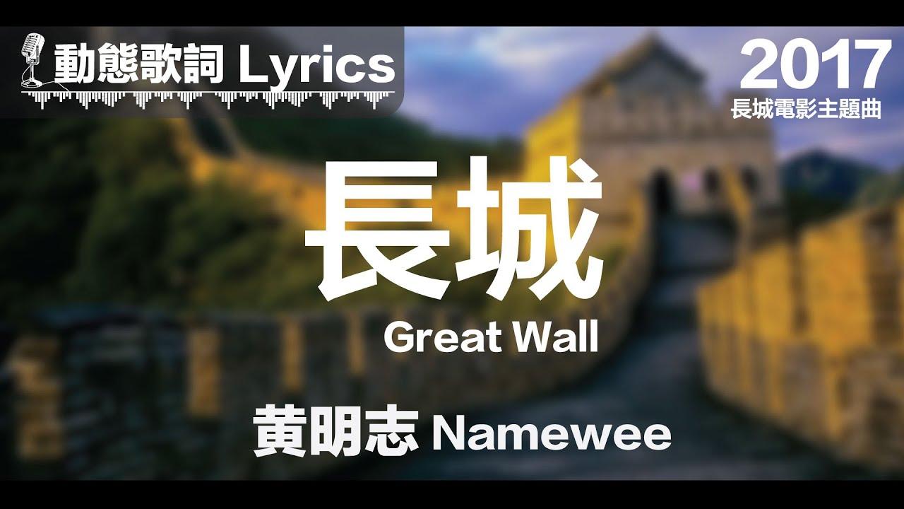 [Great Wall 長城] The Movie Theme - 劉德華 (Namewee黃明志作品)