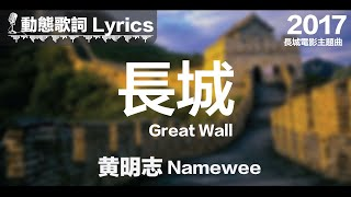 Great Wall 長城 The Movie Theme 劉德華 Namewee黃明志作品