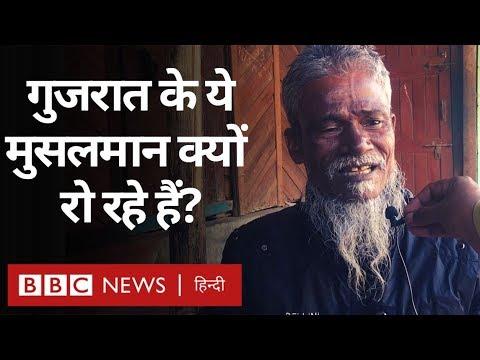 Citizen Amendment Bill पास होने के बाद Gujarat के ये Muslims क्यों डर गए हैं? (BBC Hindi)