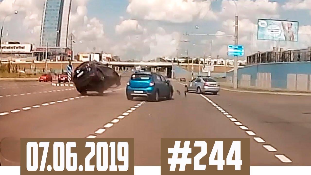 Подборка Аварий и ДТП с видеорегистратора №244 за 07.06.2019 [accidents June]