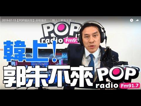 2019-07-15【POP撞新聞】黃暐瀚談:「韓上!郭朱不來。」