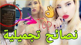 سيروم عجيب وسحري والنتيجة خيالية 😯Jad Wahbi