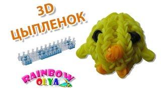 3D ЦЫПЛЕНОК из резинок на станке