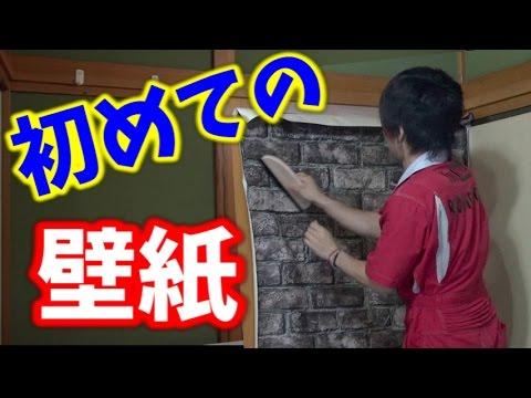 【DIY】砂壁にレンガの壁紙貼ってオシャレ空間