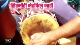 Download सिरमौरी मेहफिल नाटी//Sirmauri Mehfil Nati//Pahari Mujra//Mamraj Mamu//TS-Music Sirmaur