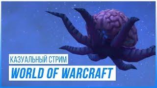 Казуальный Стрим: World of Warcraft (Коллективный разум - Лучи в Сурамаре)