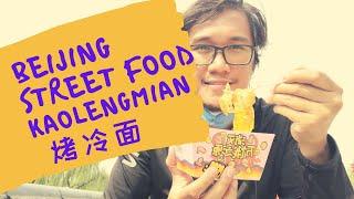 Kuliner Beijing 3, Street Food Kaolengmian (烤冷面) Bikin Ngiler