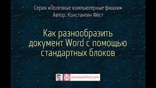 Как разнообразить документ Word с помощью стандартных блоков