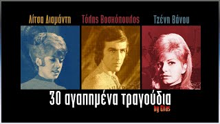 Διαμάντη, Βοσκόπουλος, Βάνου - 30 αγαπημένα τραγούδια (by Elias)