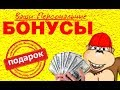 Бонус без депозита(бездепозитный бонус)онлайн казино Вулкан.Бонус за регистрацию 2019!!!