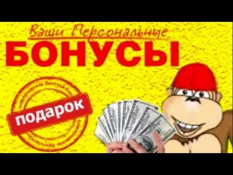 Бонус без депозита(бездепозитный бонус)онлайн казино Вулкан.Бонус за регистрацию 2020