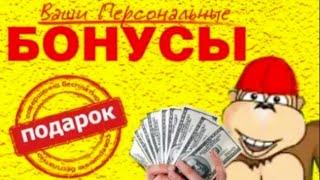 Казино без Бонусов - Казино Вулкан и Бонусы за Регистрацию. Бонусы без Депозита 2019