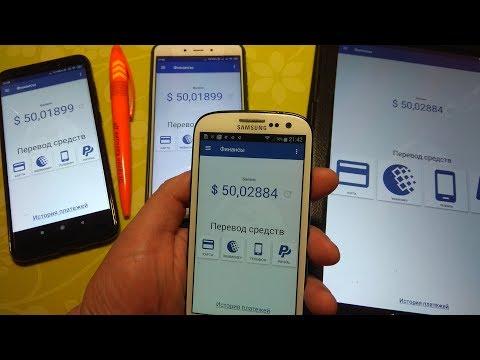 Как заработать 50 долларов на телефоне без вложений Легко и Просто!