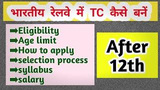 Railway TC kese bane | railway tc job details |Indian railway TC salary | TC job profile | TC work |