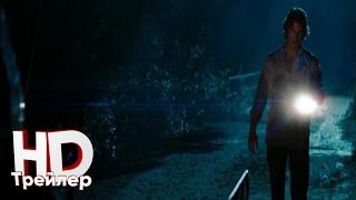 Пятница 13-е - Русский трейлер (2017)
