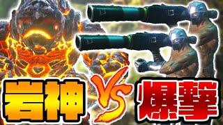 ロケラン部隊 VS 最強防御『ロックエレメンタルX』-PART18-【ark survival evolved(Genesis)】