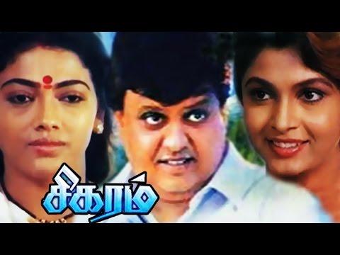 Sigaram | Full Tamil Movie | S P...
