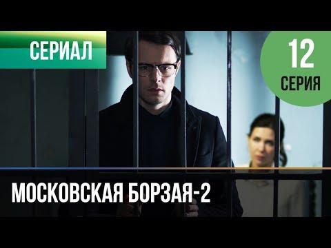 ▶️ Московская борзая 2 сезон 12 серия - Мелодрама | Фильмы и сериалы - Русские мелодрамы