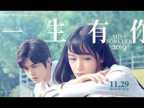 2019年高清电影《一生有你》